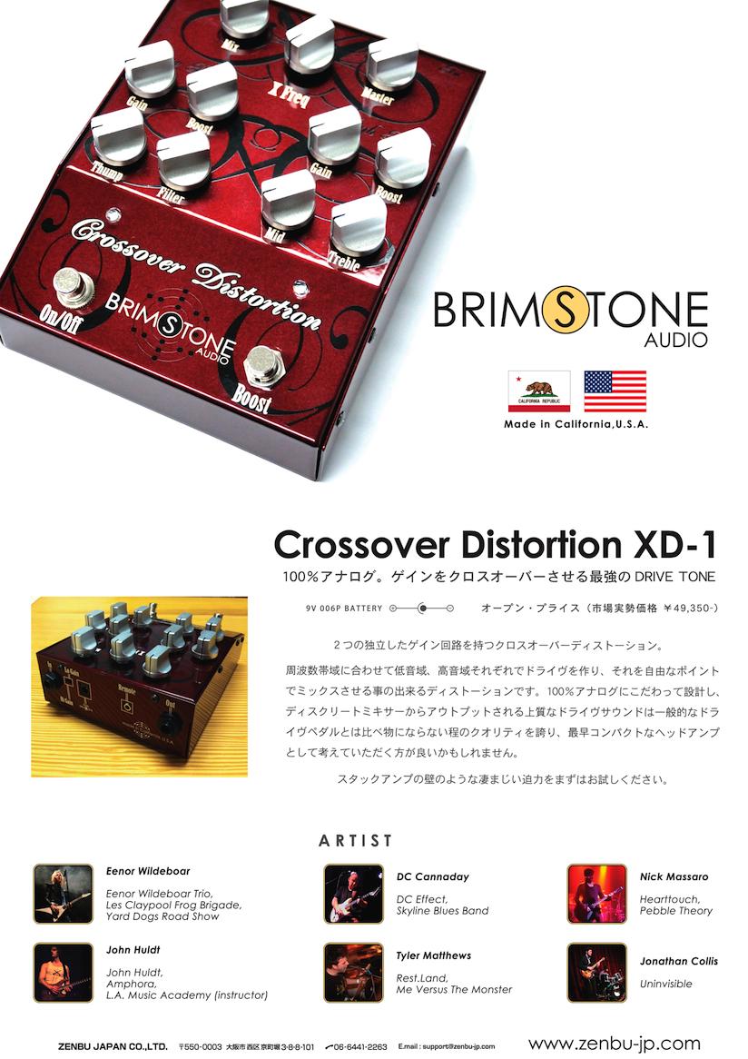Brim Stone Audio